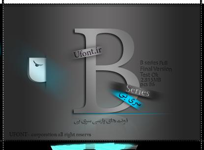مجوعه فونت های فارسی سری B