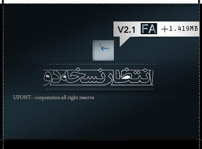 فونت انتظار نسخه 2