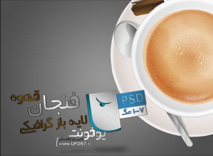 لایه باز فنجان های قهوه