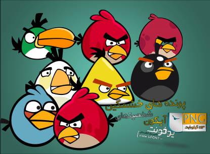 آیکون شخصیت های پرنده های خشمگین