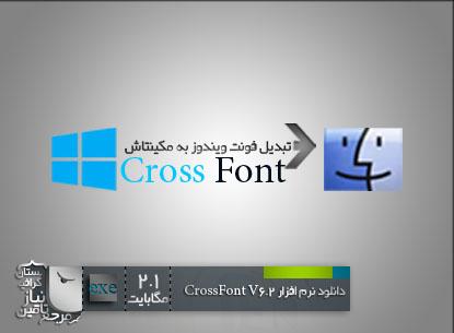 نرم افزار Cross Font