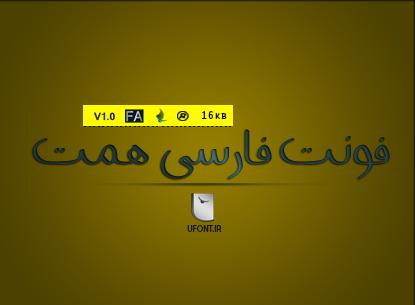 فونت فارسی همت