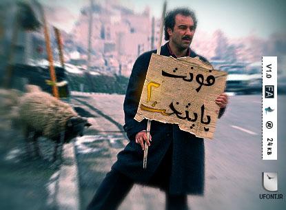 فونت فارسی پایتخت 2
