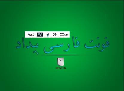 فونت فارسی بیداد