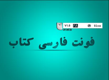 فونت فارسی کتاب