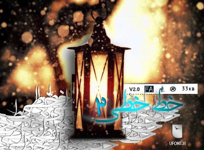 فونت فارسی خط خطی 2