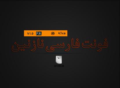 فونت فارسی استروک نازنین