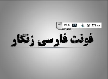 فونت فارسی زنگار