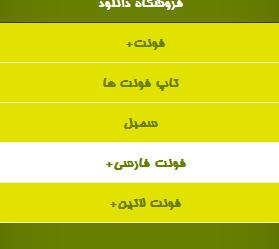 منوی سایت