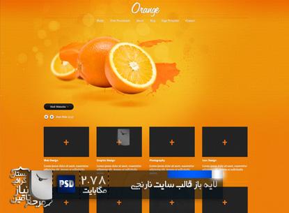 لایه باز قالب سایت نارنجی