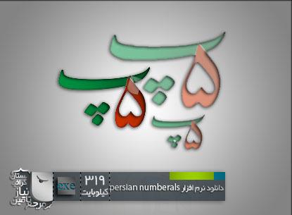 نرم افزار Persian-Numberals