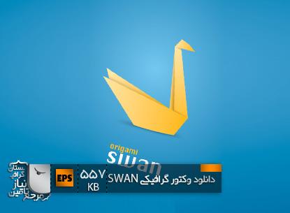وکتور اوریگامی SWAN