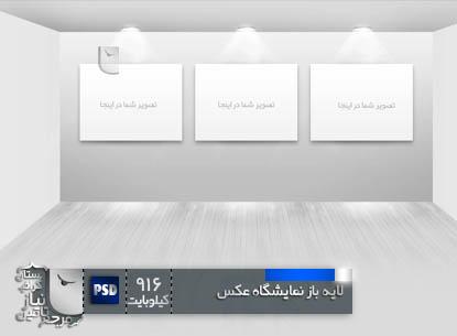 لایه باز سالن نمایشگاه عکس