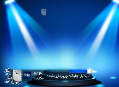 لایه باز گرافیکی Stage_lighting