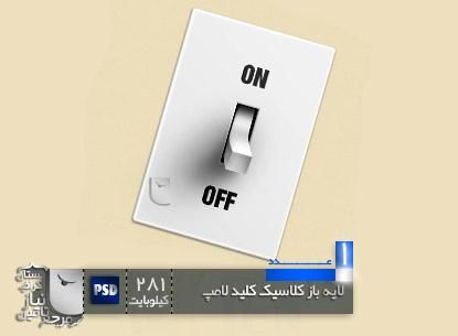 پی اس دی کلید لامپ