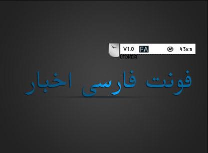 فونت فارسی اخبار