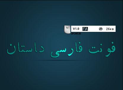 فونت فارسی داستان