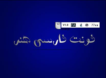 دانلود فونت فارسی هنر