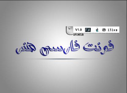 فونت فارسی هنر توخالی
