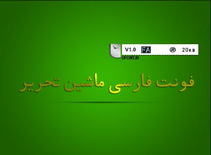 فونت فارسی ماشین تحریر
