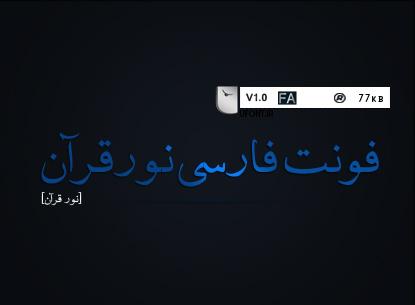 فونت فارسی نور قرآن