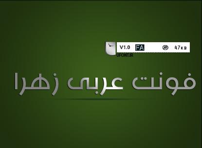فونت عربی زهرا