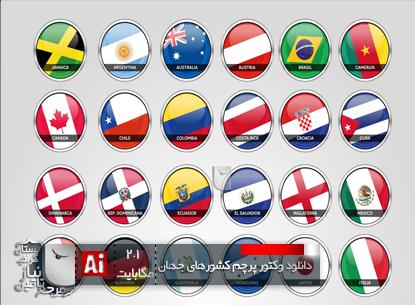 دانلود وکتور پرچم کشورهای جهان-یوفونت