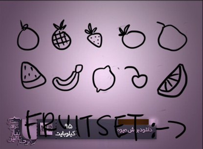 مجموعه میوه