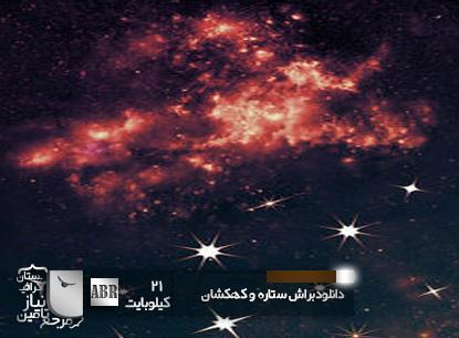 مجموعه ستاره و کهکشان