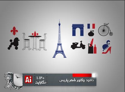 مجموعه المان های شهر پاریس