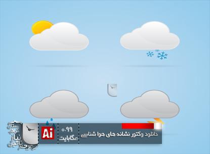 وکتور نشانه های هوا شناسی-یوفونت