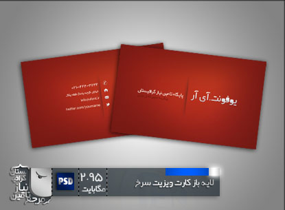 لایه باز کارت ویزیت سرخ