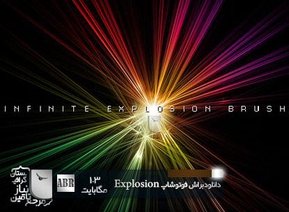 براش Explosion