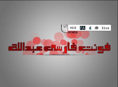 پیش نمایش فونت فارسی عبدالله