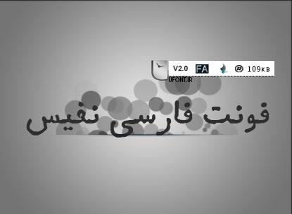 پیش نمایش فونت فارسی نفیس