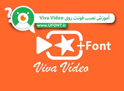 کاور آموزش کامل نصب فونت فارسی روی نرم افزار Viva Video